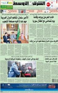 asharq al awsat, february 21, 2014