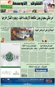 asharq al-awsat, february 4, 2014