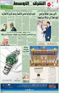 asharq al-awsat, march 15, 2014