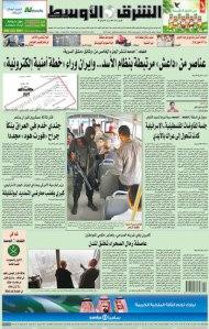 asharq al awsat, april 4, 2014