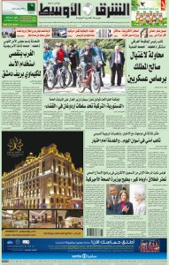 asharq al-awsat, april 12, 2014