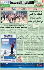 asharq al-awsat, may 10, 2014