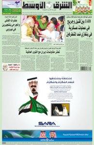 asharq al-awsat, may 17, 2014