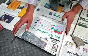 Iranian newspaper taken from the Arabic website