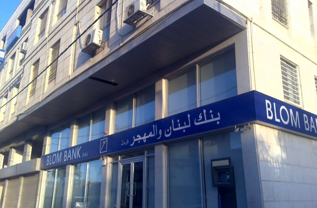 Suspicious Transactions behind Attack on BLOM Bank: Sources