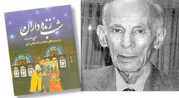 Iran's Great Storyteller Dies in Silence