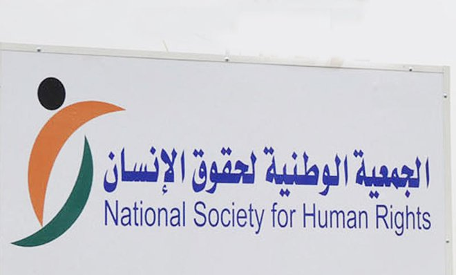 Saudi Human Rights Society Offers Legal Aid to Local Complaints