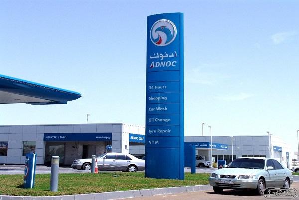 ADNOC to Arrange USD5 Billion Loan
