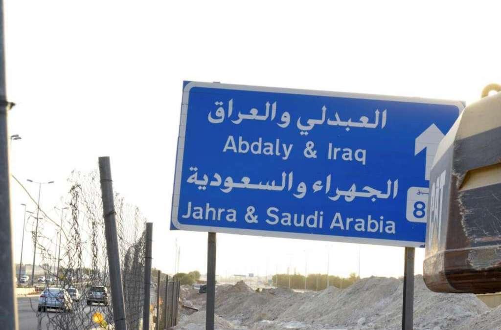 Kuwait Hunts Down Remnants of 'Abdali Cell'