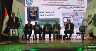 تدريسي من كلية الهندسة بجامعة الكوفة يشارك المؤتمر الدولي الأول للتعليم الهندسي