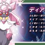 Mythical Pokemon Diancie