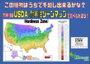 耐寒性ゾーンマップ