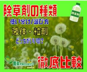 除草剤の選び方表紙