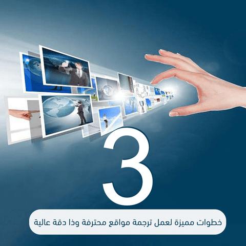 ثلاث خطوات مميزة لعمل ترجمة مواقع محترفة وذا دقة عالية