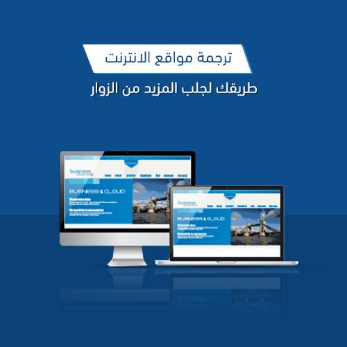 ترجمة مواقع الانترنت طريقك لجلب المزيد من الزوار