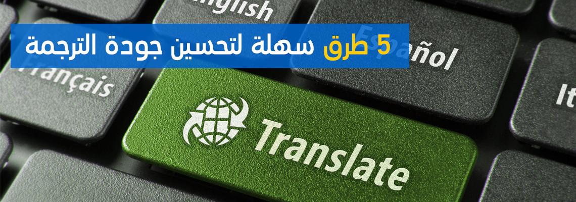 5 طرق سهلة لتحسين جودة الترجمة  شركة ترجمة معتمدة