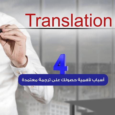 4 أسباب لأهمية حصولك على ترجمة معتمدة