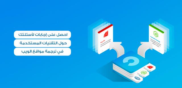 احصل على إجابات لأسئلتك حول التقنيات المستخدمة في ترجمة مواقع الويب