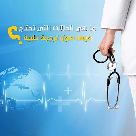ما هي الحالات التي تحتاج فيها حلول ترجمة طبية؟