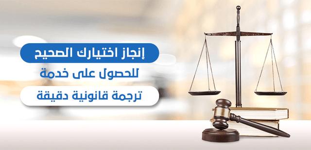شركة إنجاز اختيارك الصحيح للحصول على خدمة ترجمة قانونية