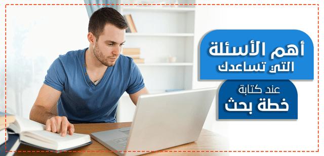 أهم الأسئلة التي تساعدك عند كتابة خطة بحث