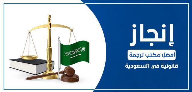 إنجاز أفضل مكتب ترجمة قانونية في السعودية