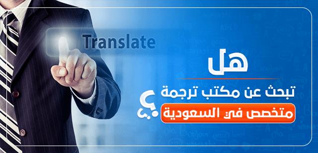 هل تبحث عن مكتب ترجمة متخصص في السعودية؟