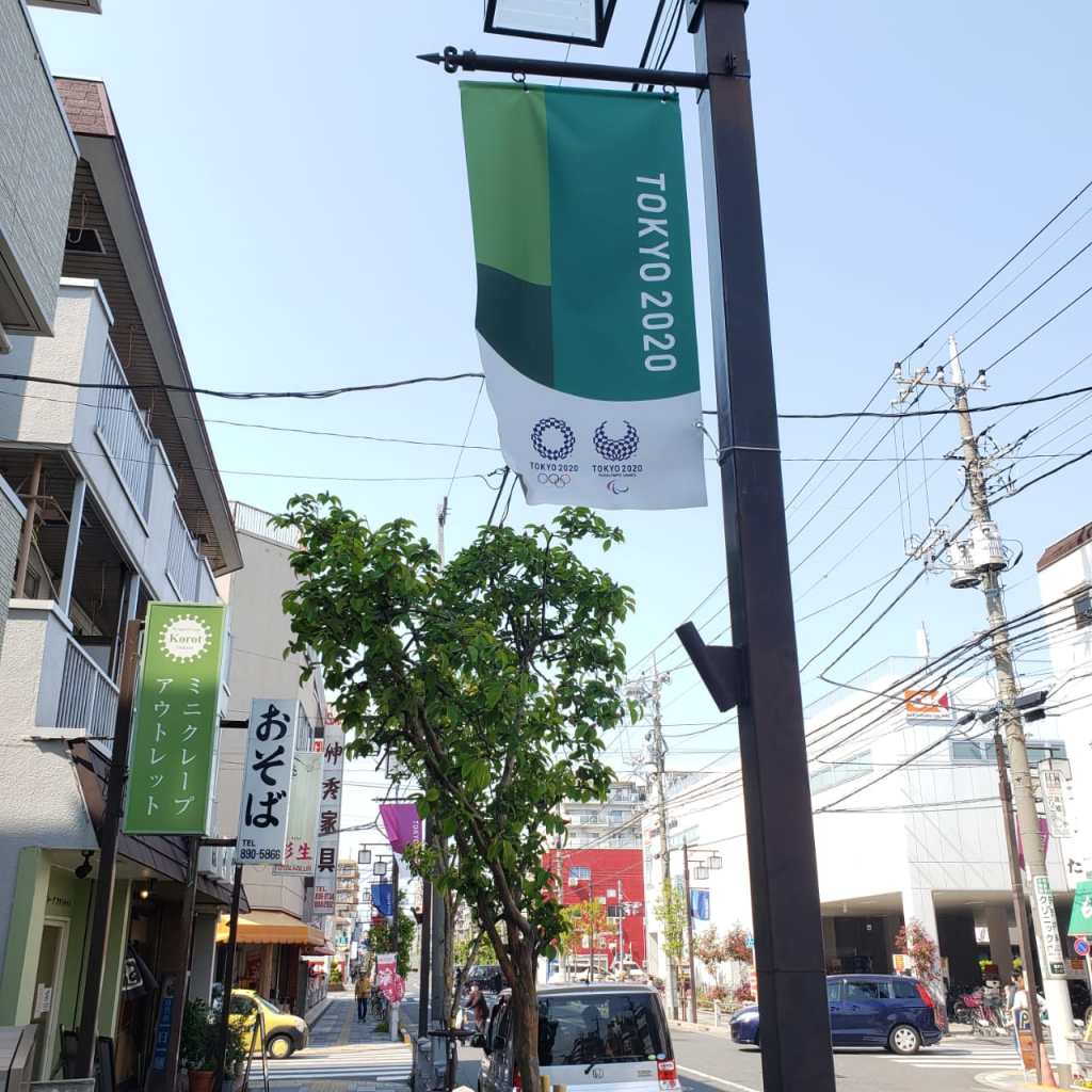 Propaganda Tokyo2020 em Adachi-ku, Japão