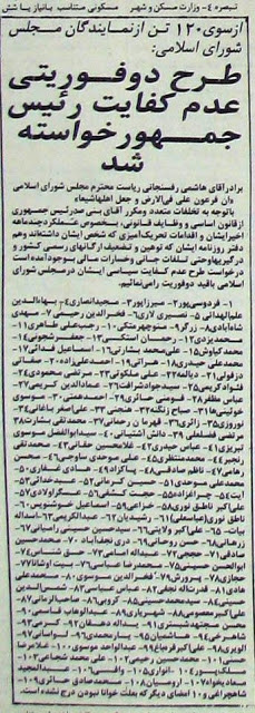 MossadeghSetizi13600326 majles 130623