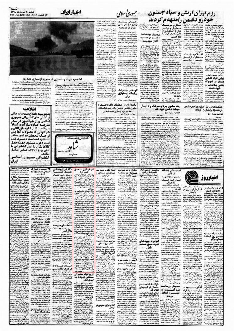 MossadeghSetiziTaghirNamKhiabanMossadegh 130623