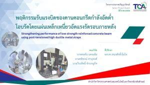 """นักศึกษาวิศวะฯโยธา ม.วลัยลักษณ์ คว้า """"รางวัลดีเด่น""""จากการประกวดปริญญานิพนธ์ (Senior Project Award) จากสมาคมคอนกรีตแห่งประเทศไทย"""