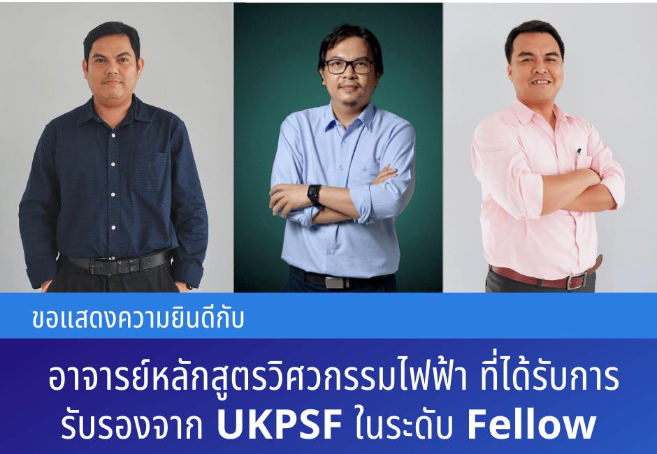 ขอแสดงความยินดีกับ อาจาร์ยหลักสูตรวิศวกรรมไฟฟ้า ที่ได้รับการรับรองจาก UKPSF ในระดับ Fellow