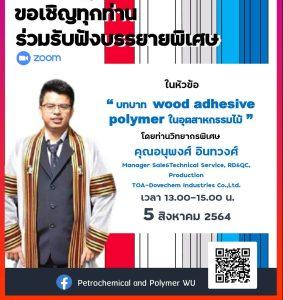 """บรรยายพิเศษ ในหัวข้อ ... """" บทบาท wood adhesive polymer ในอุตสาหกรรมไม้ """" โดยท่านวิทยากรพิเศษ คุณอนุพงศ์ อินทวงศ์"""