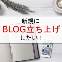 新規ブログを立ち上げたい!2つ目以降、複数ブログを作るときにやること