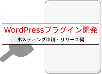 [WordPressプラグイン開発]公式ディレクトリに公開してリリース!ホスティング申請の流れ