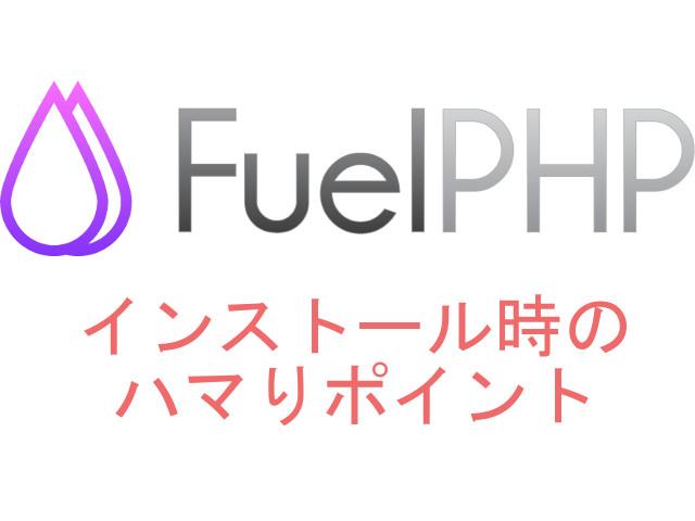FuelPHPで開発するときに最初につまづくところ4つ~インストールから初期動作確認まで