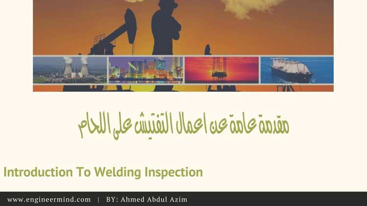 كورسات و دورات التفتيش علي اللحام Welding Inspection