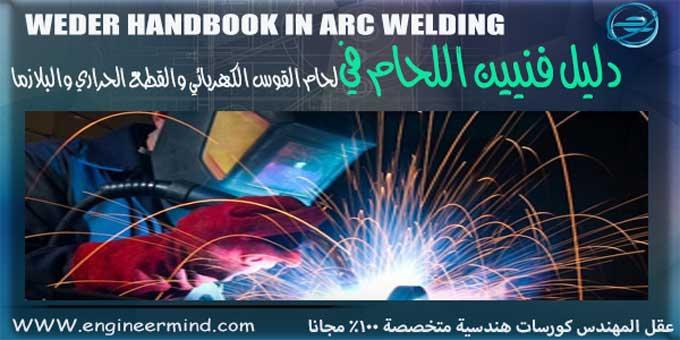 دليل فنيين اللحام Welders Hand Book في لحام القوس الكهربائي
