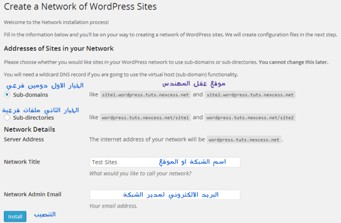 Wordpress_Create_a_Network