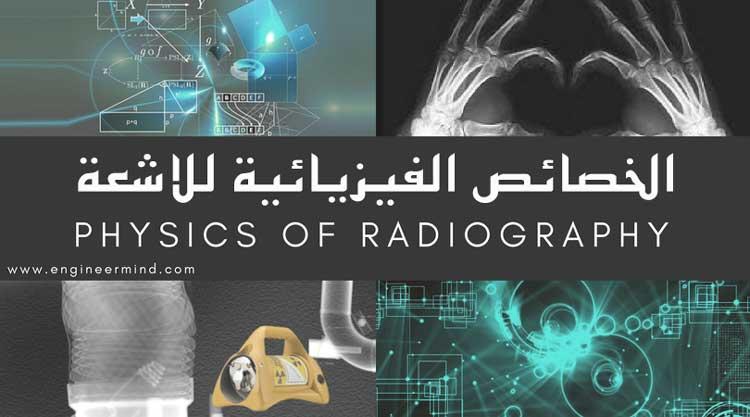 الخصائص الفيزيائية للاشعة