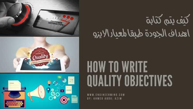 ما هي اهداف الجودة وطريقة كتابتها Quality Objectives