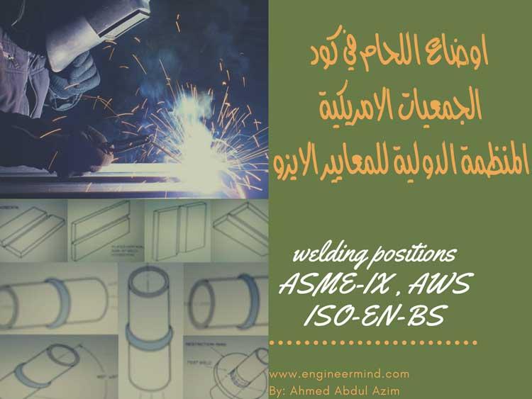 مسميات اوضاع اللحام في ASME IX - AWS - EN-ISO - BS
