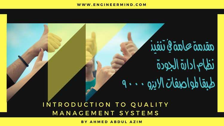 مقدمة عامة في دليل خطوات تنفيذ واعدادنظام ادارة الجودة QMS