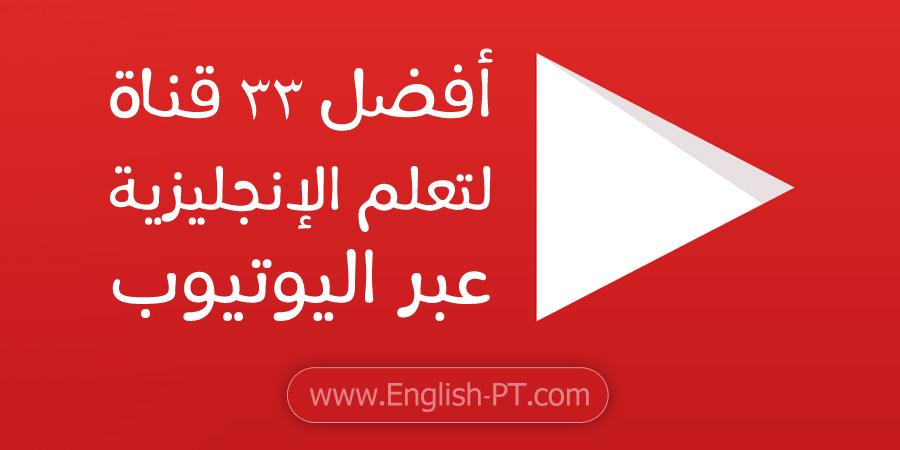 أفضل قنوات اليوتيوب الأجنبية لتعلم اللغة الإنجليزية 33