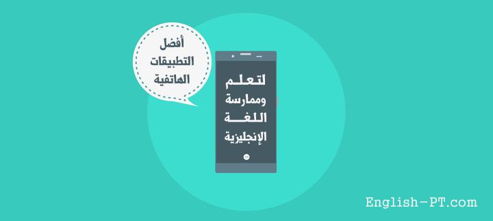 دليل أفضل التطبيقات المجانية لتعلم وممارسة اللغة الإنجليزية