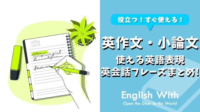 英語の小論文に使えるフレーズ40【英作文・エッセイ例文集】