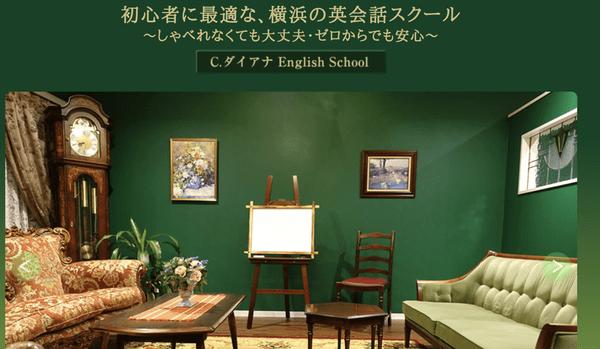 オシャレなスクール!C.ダイアナ English School