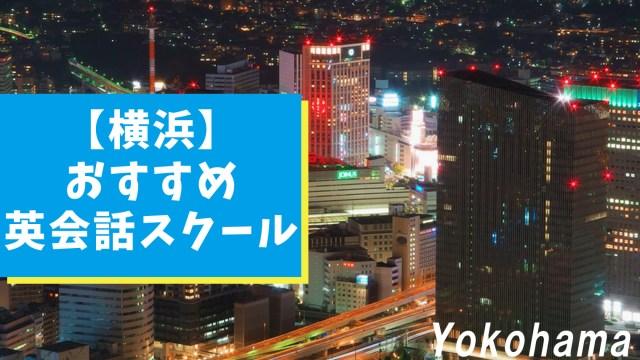 横浜で英語学ぶならここ!特徴別おすすめ英会話スクール【15選】