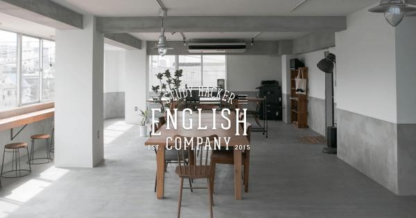英語のパーソナルトレーナーと英語学習「English Company」