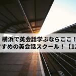 yokohamaeikaiwa